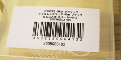 Zeroport LEICAMETAL67ZPJP