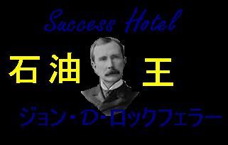 ジョン・D・ロックフェラー