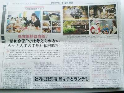 東京IT新聞229号