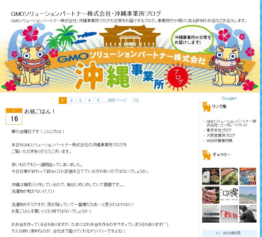 沖縄営業所ブログ