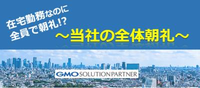 GMOソリューションパートナーのリモート全体朝礼