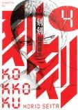 koku4.jpg