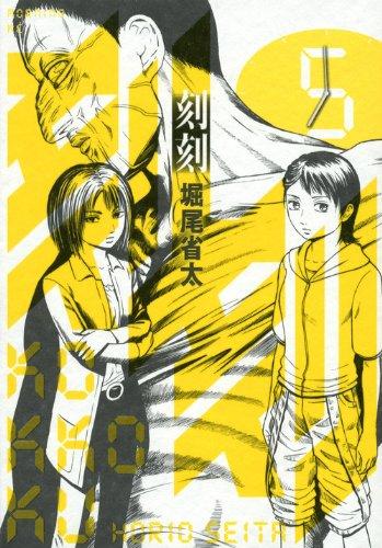 kokukoku5.jpg