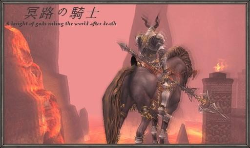 冥路の騎士
