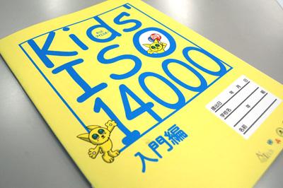 Kids ISO