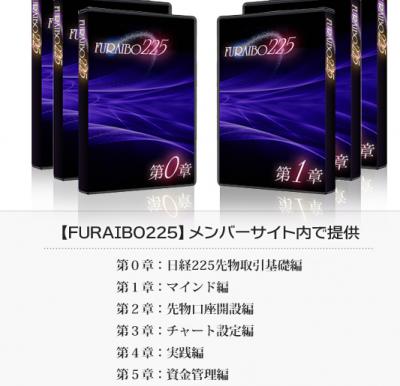 FURAIBO225-NAIYO