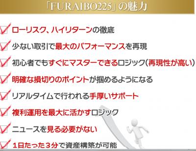 FURAIBO225-MIRYOKU