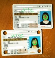 0202 license