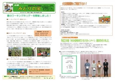広報「みどりの風」2014年6月号