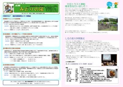 広報「みどりの風」2014年7月号