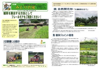 広報「みどりの風」2014年8月号
