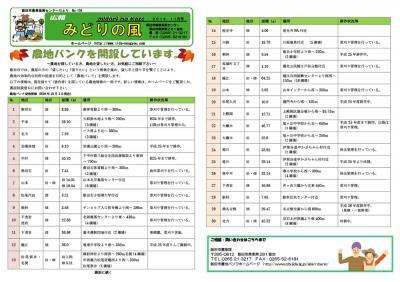 広報「みどりの風」2014年11月号