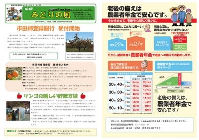 広報「みどりの風」2014年12月号