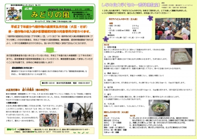 広報「みどりの風」2015年2月号