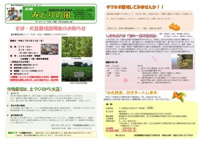 広報「みどりの風」2015年3月号