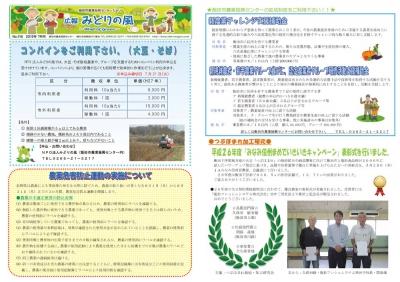 広報「みどりの風」2015年7月号
