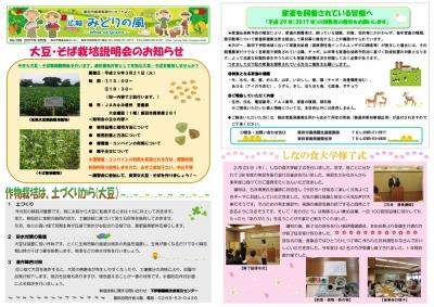 広報「みどりの風」2017年3月号
