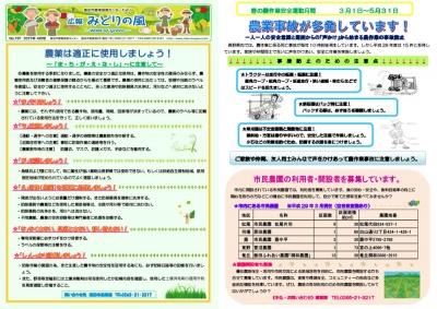 広報「みどりの風」2017年4月号