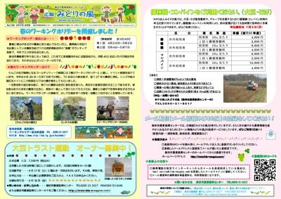 広報「みどりの風」2017年6月号