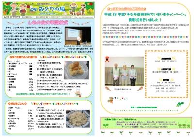 広報「みどりの風」2017年7月号