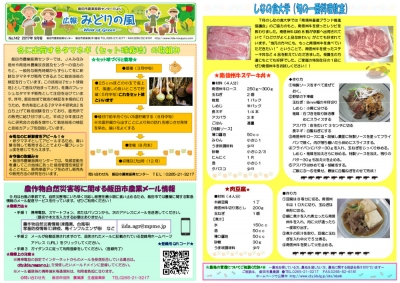 広報「みどりの風」2017年9月号