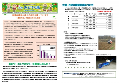 広報「みどりの風」2018年6月号