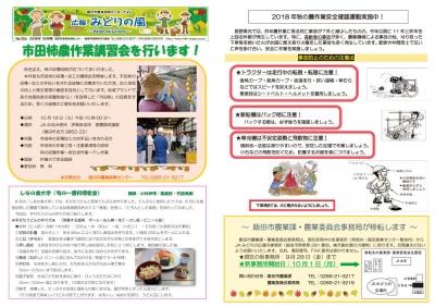 広報「みどりの風」2018年10月号