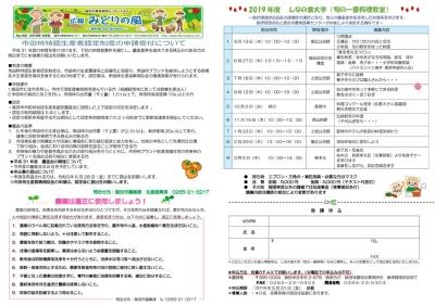 広報「みどりの風」2019年5月号