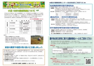 広報「みどりの風」2019年7月号