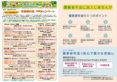 広報「みどりの風」2019年12月号