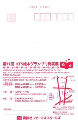 170315_kfsehonguranpuriomura.jpg
