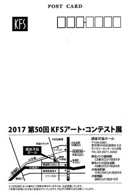20170827_kfsartkontesutoura.jpg
