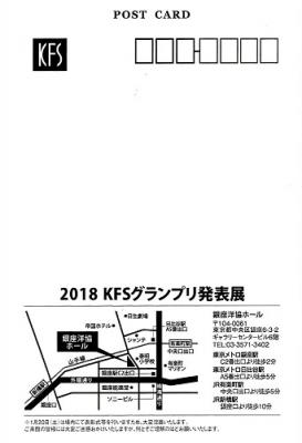 20180120_kfsartkontesutoura.jpg