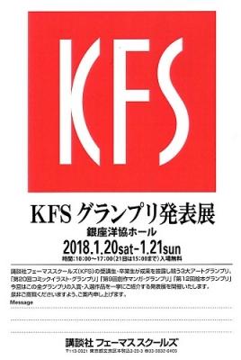 20180120_kfsartkontesutoomote.jpg