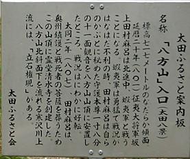 太田ふるさと看板