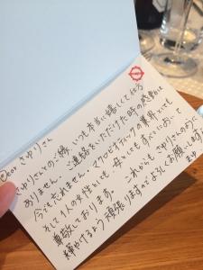 室谷真由美さん