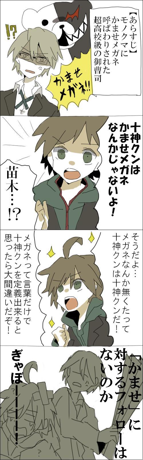 Ss 苗木 ロンパ ダンガン