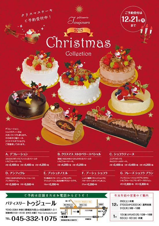 トゥジュール2015クリスマスケーキ