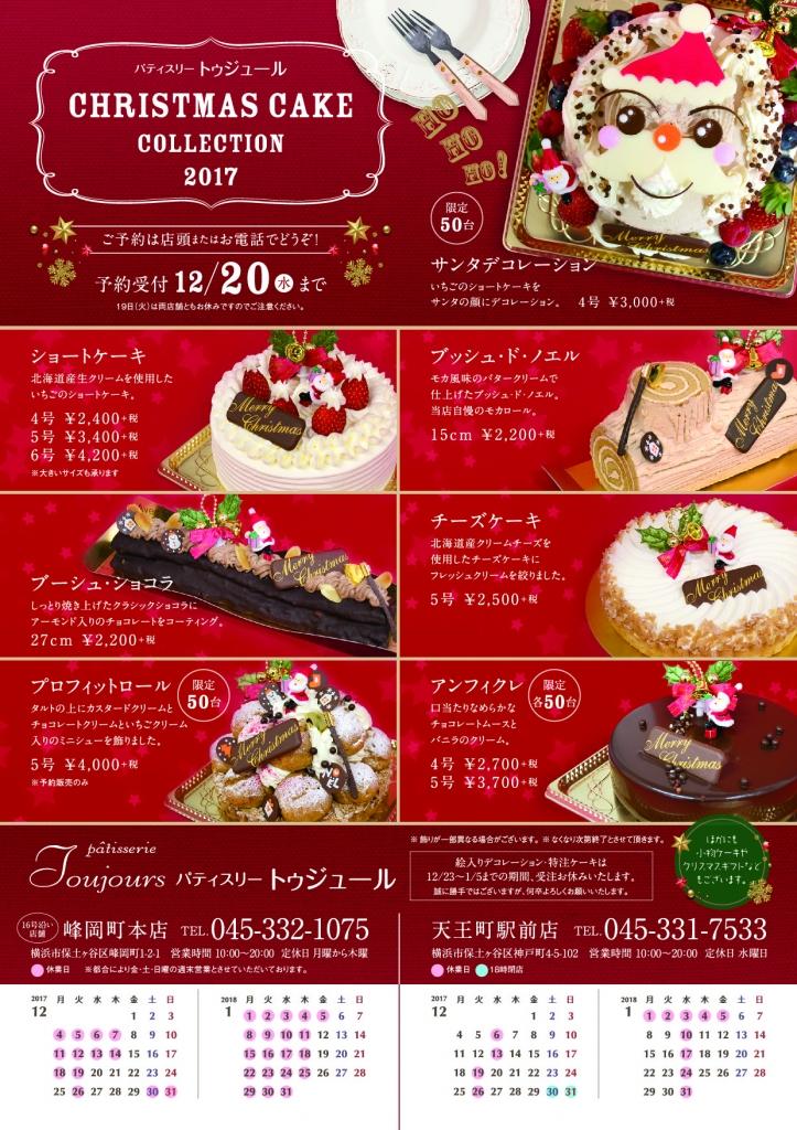 パティスリートゥジュール クリスマスケーキ2017