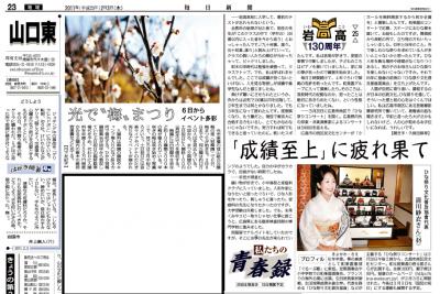 2011年2月3日毎日新聞.png