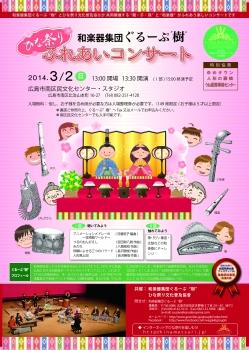 140103ひな祭りチラシ-01.jpg