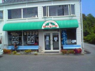 20050731 飯田牧場 入り口