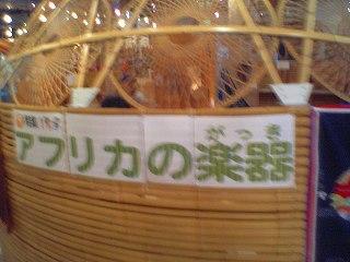 20050731 湘南台文化センター アフリカの楽器