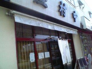 20050808 中村屋 看板
