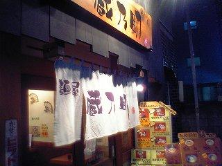 20050808 麺屋蔵乃助 看板