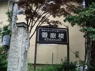 20050811 香嶽楼 看板