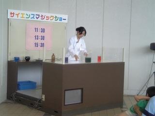 20050813 上越科学館 サイエンスマジックショー