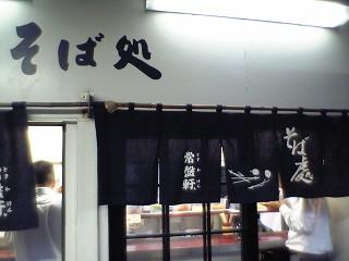 20050816 常盤軒 暖簾