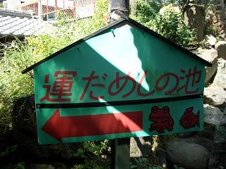 20050828 下田城 運だめしの池