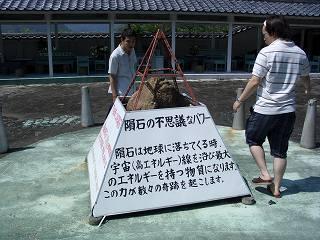 20050828 下田城 隕石